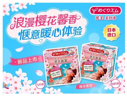 邂逅初春甜蜜花王美舒律蒸汽眼罩樱花香型限量上市